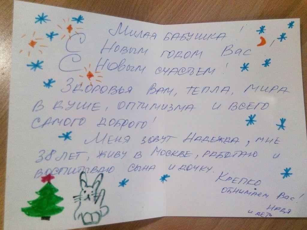 Как подписывать открытку бабушке, днем рождения
