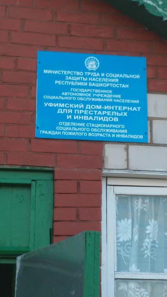 Адреса домов престарелых по башкортостану пансионат для психически больных в тюмени