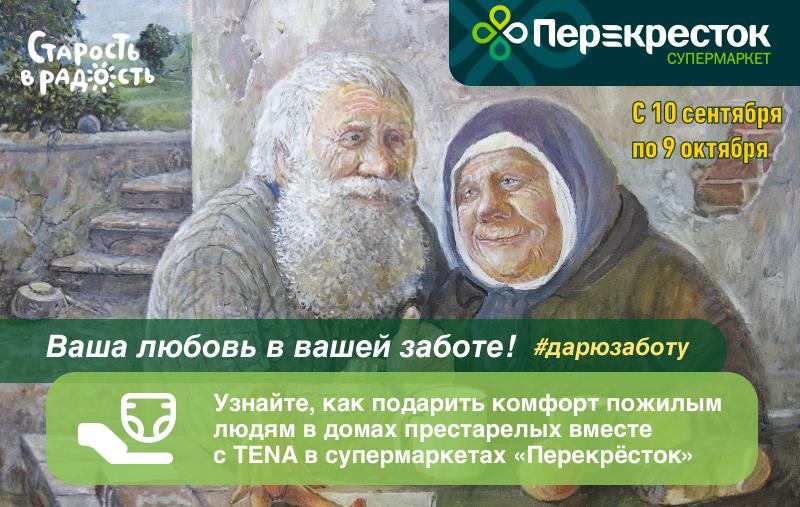 Благотворительная акция для пожилых на дому спасский дом-интернат для престарелых и инвалидов